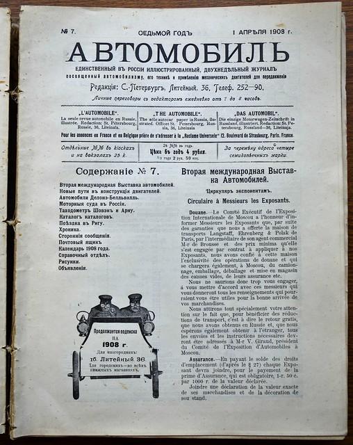 1908-04-01. № 7. Автомобиль. 2099