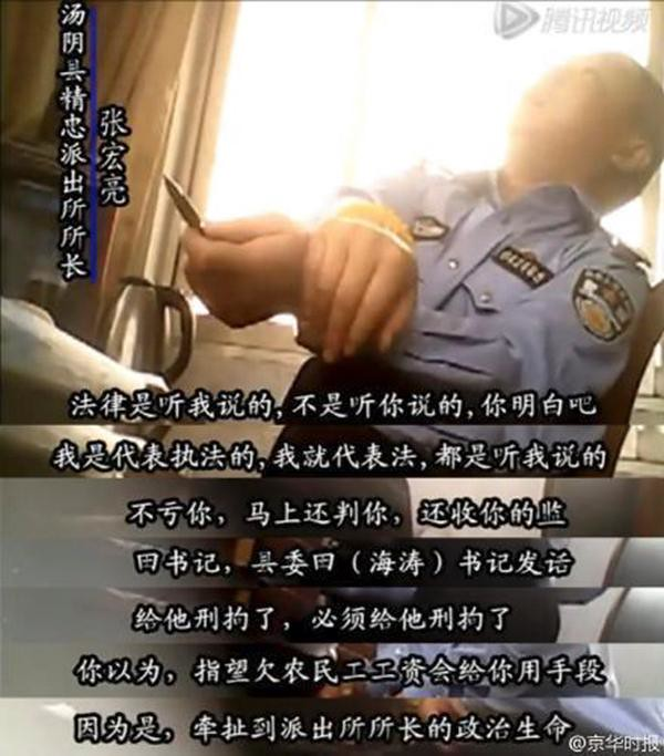 Henan Tangyin station: the law is listening to me, I am law