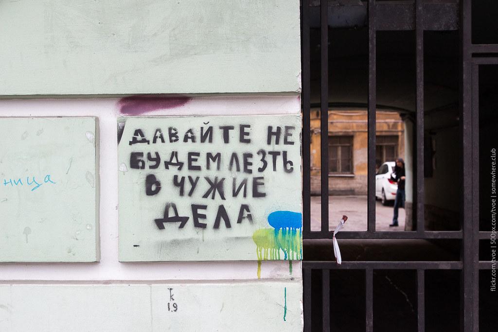 Граффити через трафарет в Санкт-Петербурге: