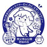 秩父鉄道沿線キャラクターわくわくスタンプラリー2017☆特別スタンプ