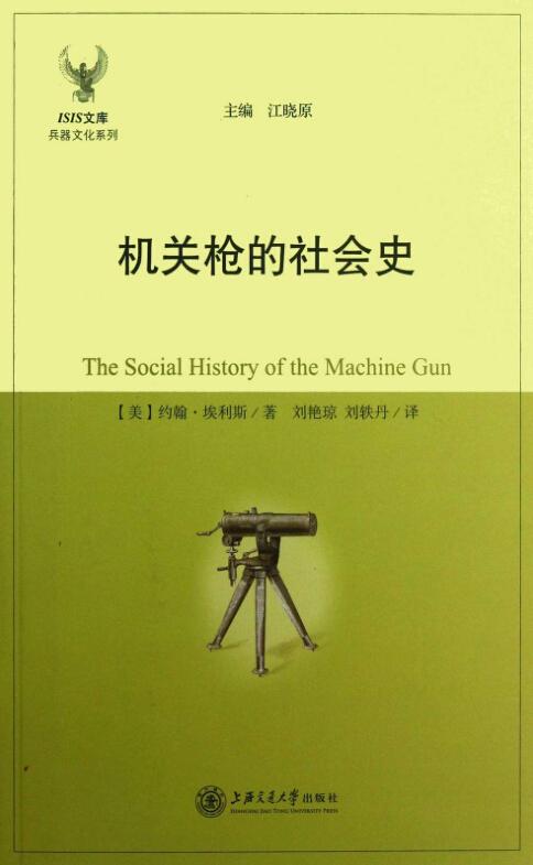 机关枪的社会史