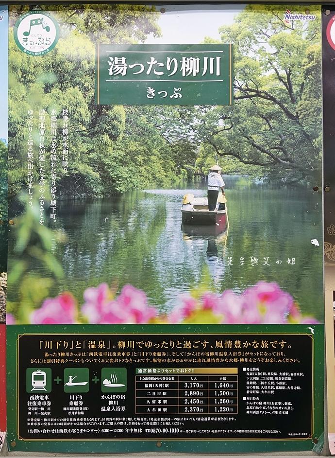 4日本九州自由行 日本威尼斯 柳川遊船  蒸籠鰻魚飯  みのう山荘-若竹屋酒造場