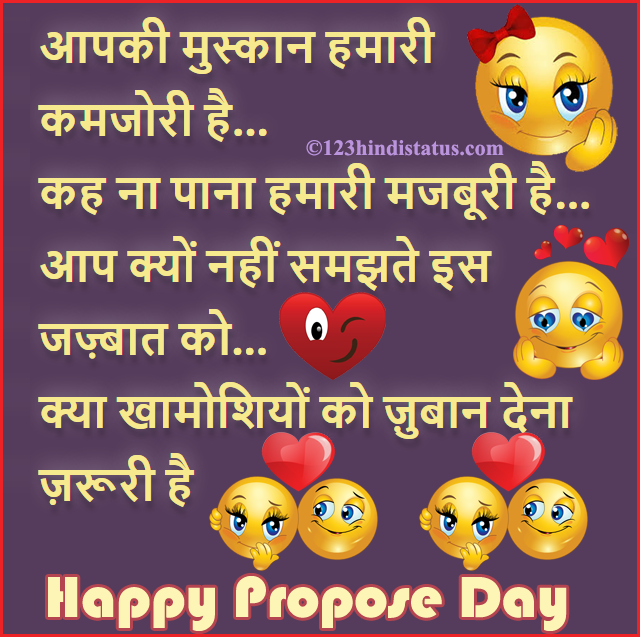 Propose Day Sms And Shayari 123 Hindi Status
