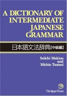 A Dictionary of Intermediate Japanese Grammar 日本語文法辞典【中級編】