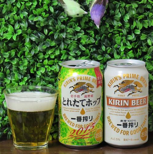 キリン 一番搾り とれたてホップ生ビール 2015