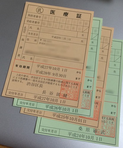 渋谷区乳幼児医療証