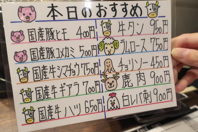 ホルモンチョップ 南3条店_04