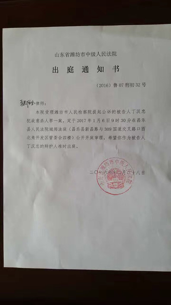 Shandong farmer Ding Hanzhong against two death cases caused by demolition on Friday retrial, lawyer will be pleading not guilty