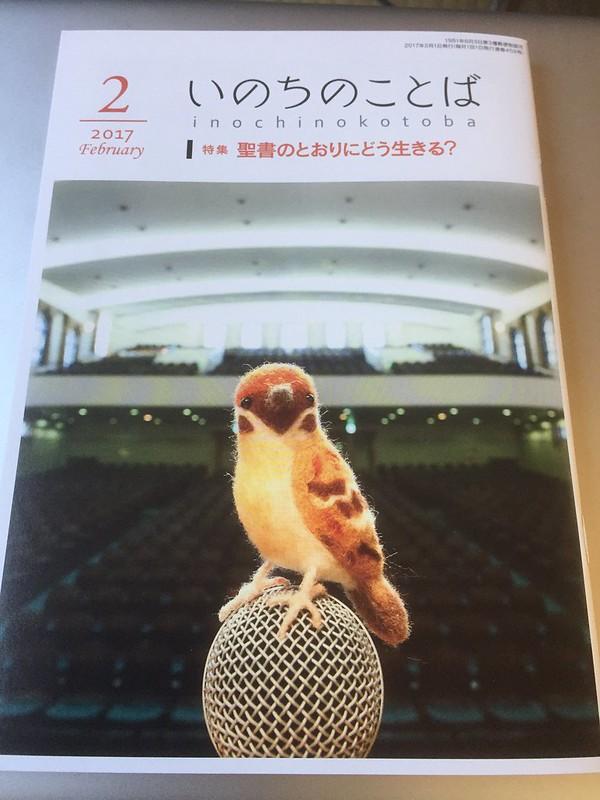 いのちのことば 2017-2