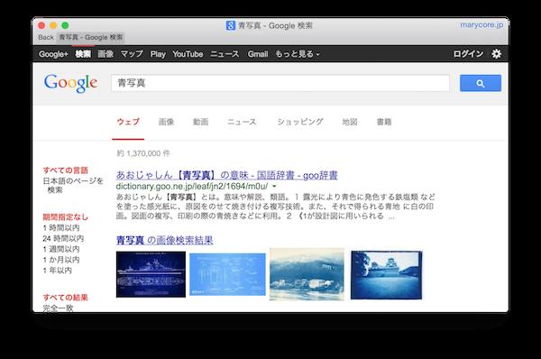 「青写真」のGoogle検索結果。画像検索の結果も一部表示されている