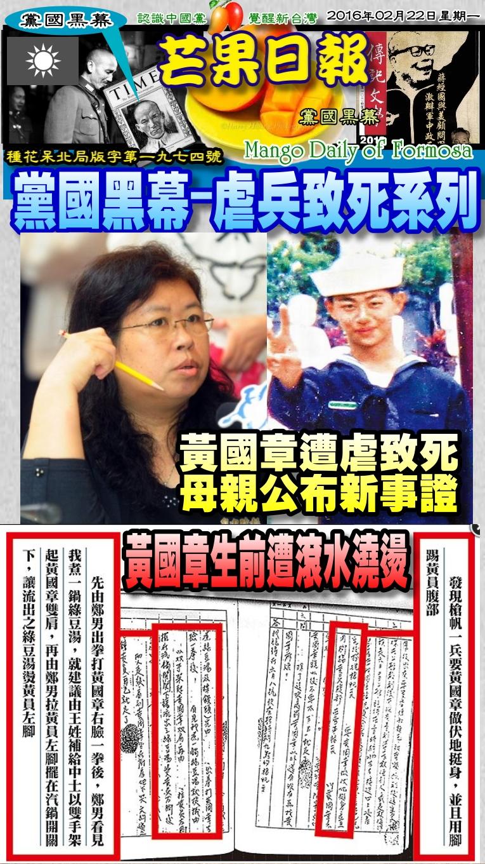 160222芒果日報--黨國黑幕--黃國章遭虐致死,母親提供新事證