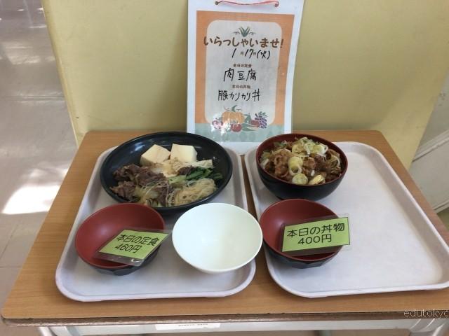 edutokyo_hatenablog_yokohamasoei (4)