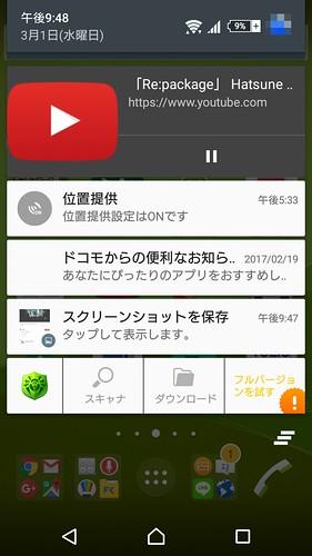 Screenshot_2017-03-01-21-48-13