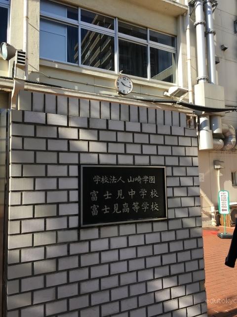 edutokyo_fujimi_201612 (4)