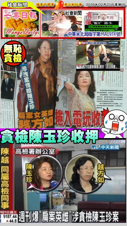160221芒果日報--社會新聞--昔日栽贓辦扁案,越方如捲電玩案