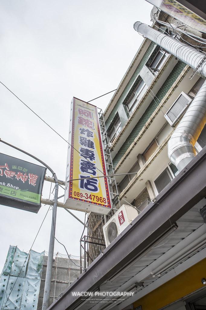 台東美食-阿鋐炸雞