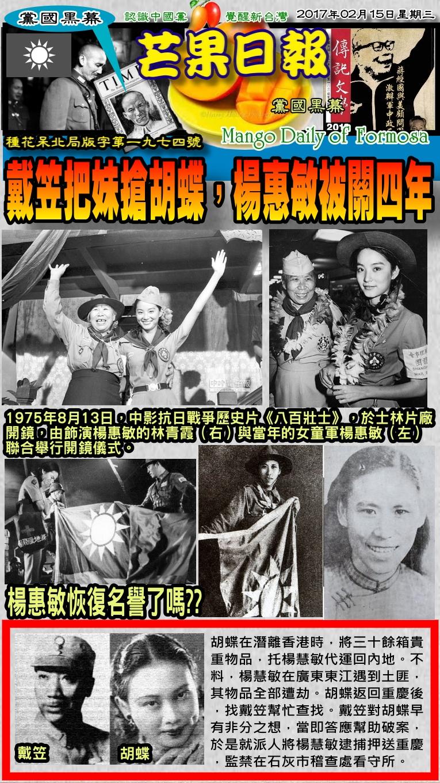 170215芒果日報--黨國黑幕--戴笠把妹搶胡蝶,楊惠敏被關四年