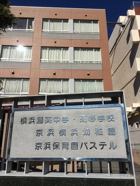edutokyo_hatenablog_yokohamasoei (10)