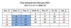 visa feb 2017