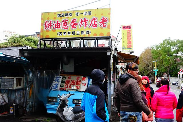 炸蛋蔥油餅(藍車)@花蓮放空行