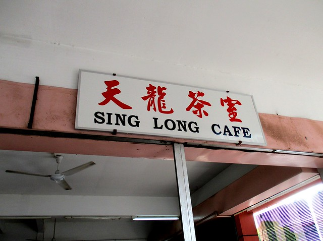 Sing Long Cafe