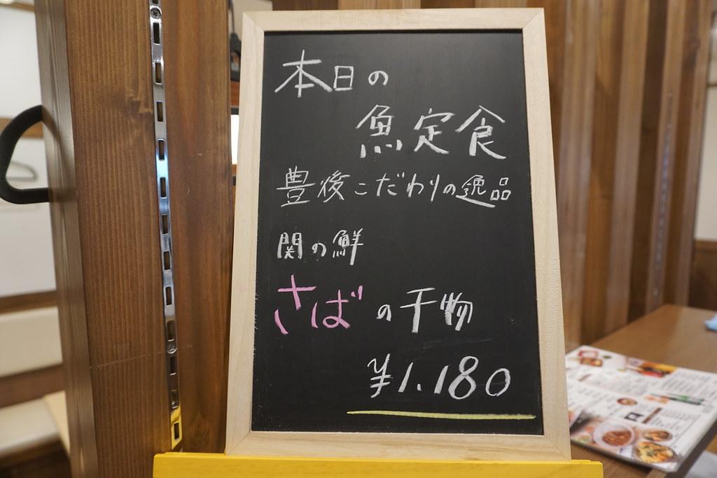 ダイニングステーション(千川)