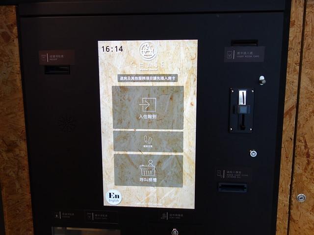 自動入住系統畫面@台中鵲絲旅店