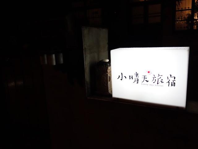 用定時器設定好了招牌燈,用完晚餐回到民宿,有盞燈溫柔地在門口等著你,像是回到家一樣@花蓮小晴天旅宿