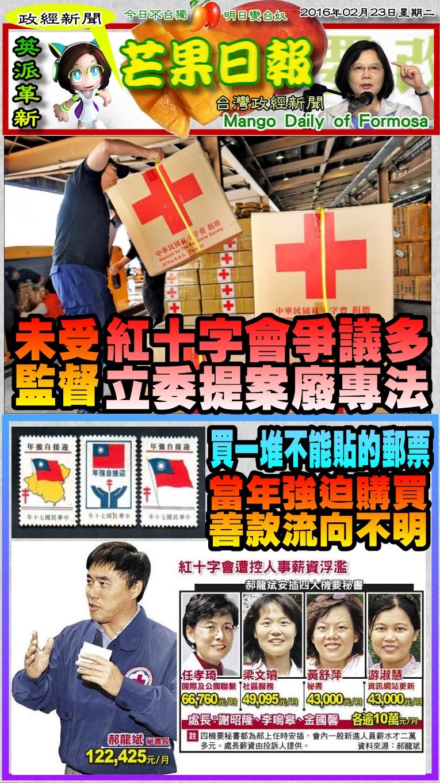 160223芒果日報--政經新聞--紅十字會爭議多,立委提案廢專法