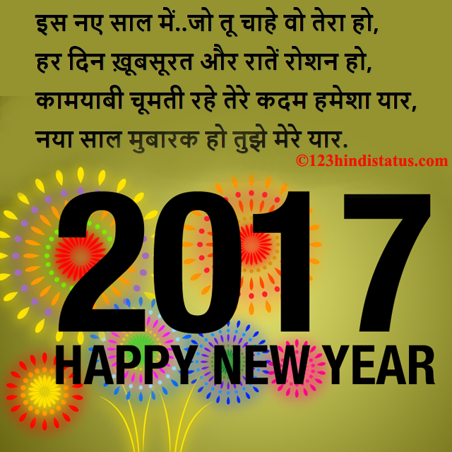 new year status wishes in hindi