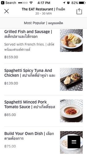 เมนูอาหารให้เลือกสั่งใน Ubereats