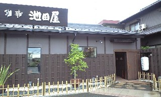 外観池田屋