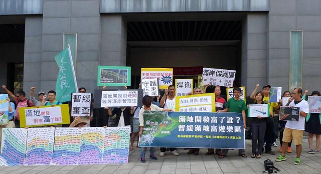 當地居民與環境保護團體表達希望暫緩滿地富案的審查