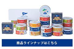 黑潮町34M罐頭工廠產品 資料來源:http://kuroshiocan.co.jp/