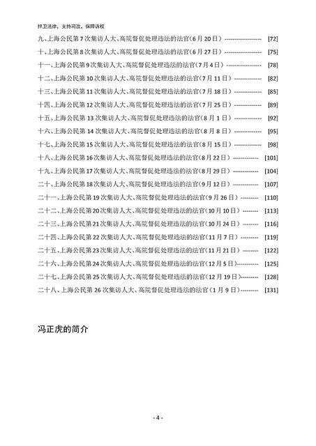 保卫立案登记制目录_页面_2