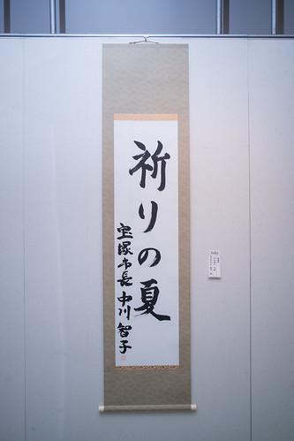 第8代 宝塚市長 中川智子 書「祈りの夏」