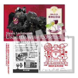 SL兎田ワイン列車☆乗車記念証
