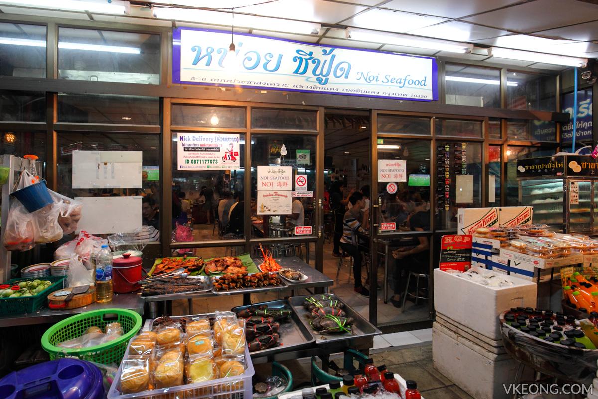 Noi Seafood Huay Khwang