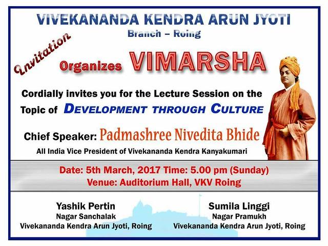 Vivekananda Kendra Arun Jyoti Vimarsh