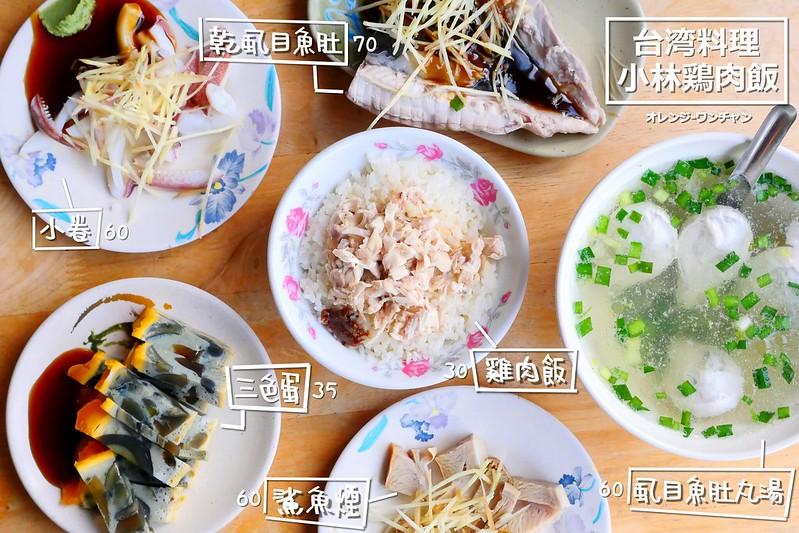 32280656886 44152127a5 c - 小林雞肉飯:天天午晚餐客滿排隊 招標虱目魚魚肚丸湯好吃必點!