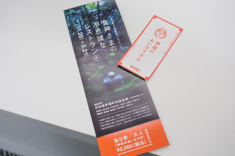 tabegamisama-4