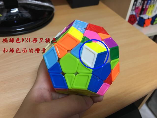 五魔方解法技術-9