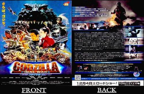 Godzilla Final Wars First Bootleg DVD Coverart | us.f3 ...