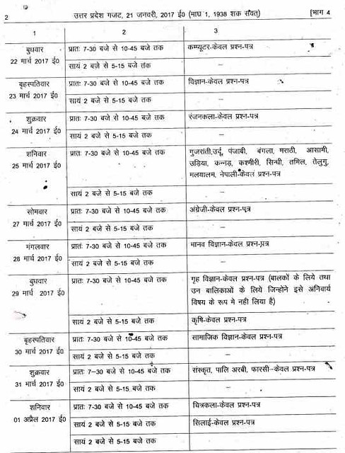 UP Board Class 10 Date Sheet Part 2