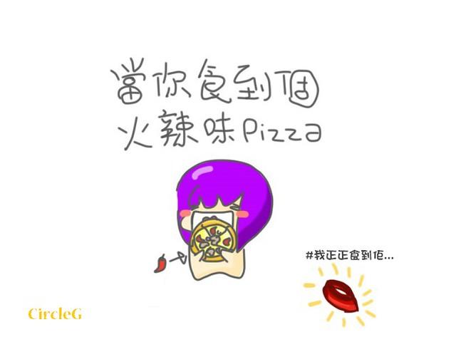 13012017 CIRCLEG 小腦點系列 當你吃到個火辣味PIZZA ... 你事實上同你感覺上 (1)