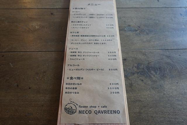 ネコカヴリーノ(新江古田)