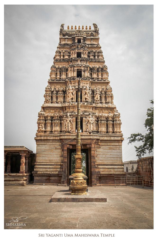 Yaganti Gopuram