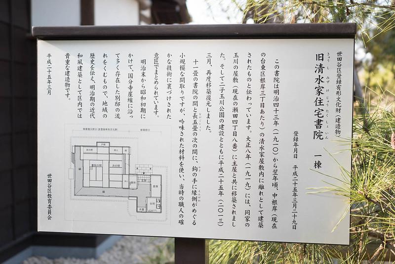 futakotamagawa_park-14