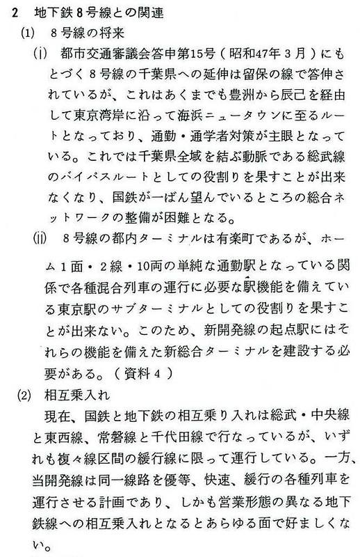 京葉線の都心新宿三鷹方面への乗り入れ計画 総武開発線 (12)