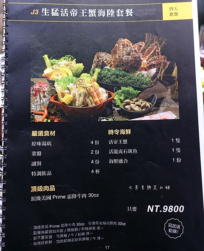 28 慕食極品和牛活海鮮平價鍋物